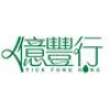 Yick Fung Hong Cosmetic & Detergent Co Ltd