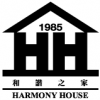 HARMONY HOUSE LIMITED 和諧之家