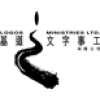 LOGOS MINISTRIES LTD. 基道出版社有限公司
